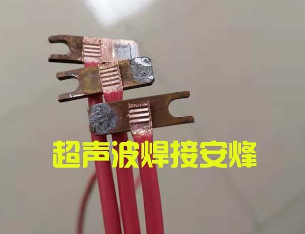 单层薄铜金属端子和小平方铜线束超声波焊接样品