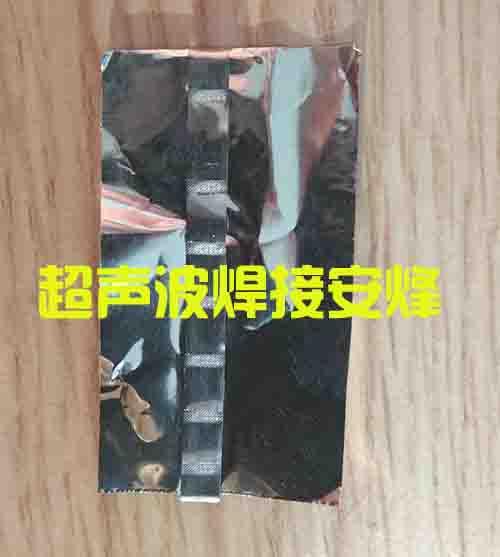 单层铝箔铝带超声波金属焊接样品