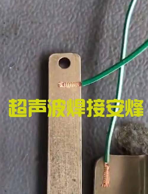 单股细铜线与铜金属片超声波焊接样品
