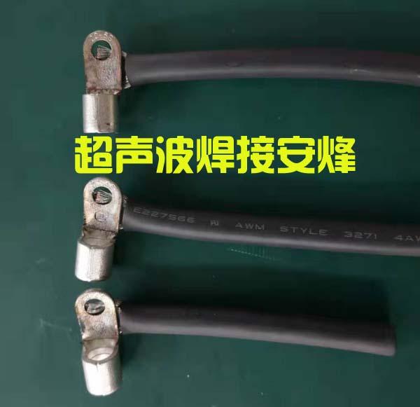 镀锡端子和镀锡铜线超声波金属焊接样品