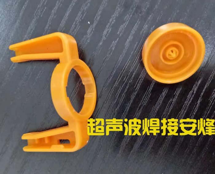 abs瓶口盖上下组件超声波焊接样品